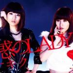 Miwaku No LADY (2012)