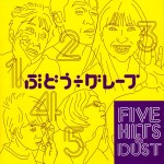 Five Hits and Dust (2008)