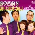 Kare no Namae wo Omoidasenai (2012)