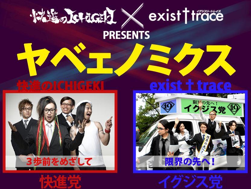 RMMS-exist-trace-Kaishin-no-Ichigeki-Yabenomics-A