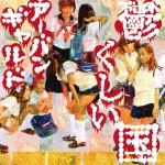 Utsukushii Kuni (2014)