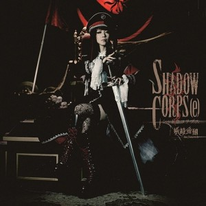 RMMS-Yousei-Teikoku-Shadow-Corps-e-review