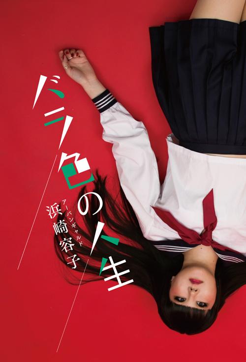 RMMS-Urbangarde-Yoko-Bara-Iro-No-Jinsei-announce-1-500