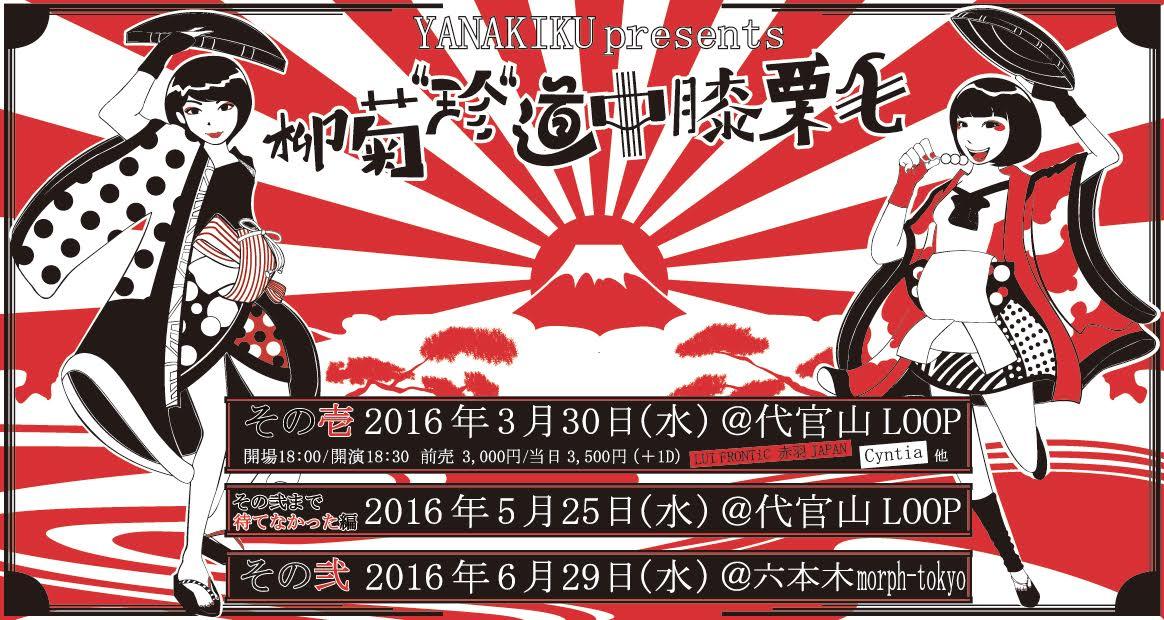 RMMS-YANAKIKU-2016-03-30-promo1