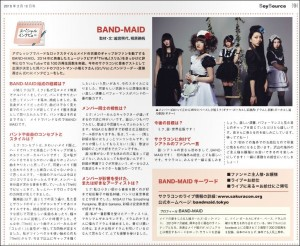 RMMS-BAND-MAID-Soy-Source-Seattle-interview-2016-03A
