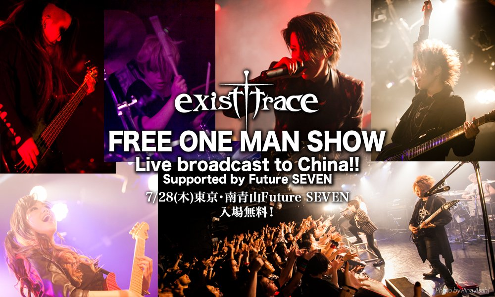 RMMS-exist-trace-2016-07-live-broadcast-China-2