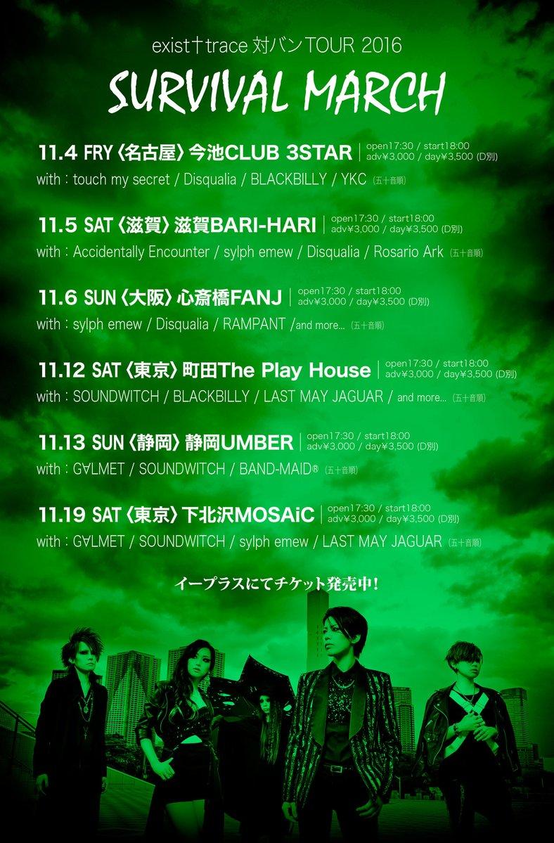 rmms-exist-trace-2016-09-survival-march-tour-2016a