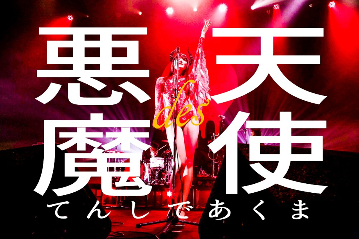 RMMS-URBANGARDE-Tenshi-de-Akuma-live-CD-A