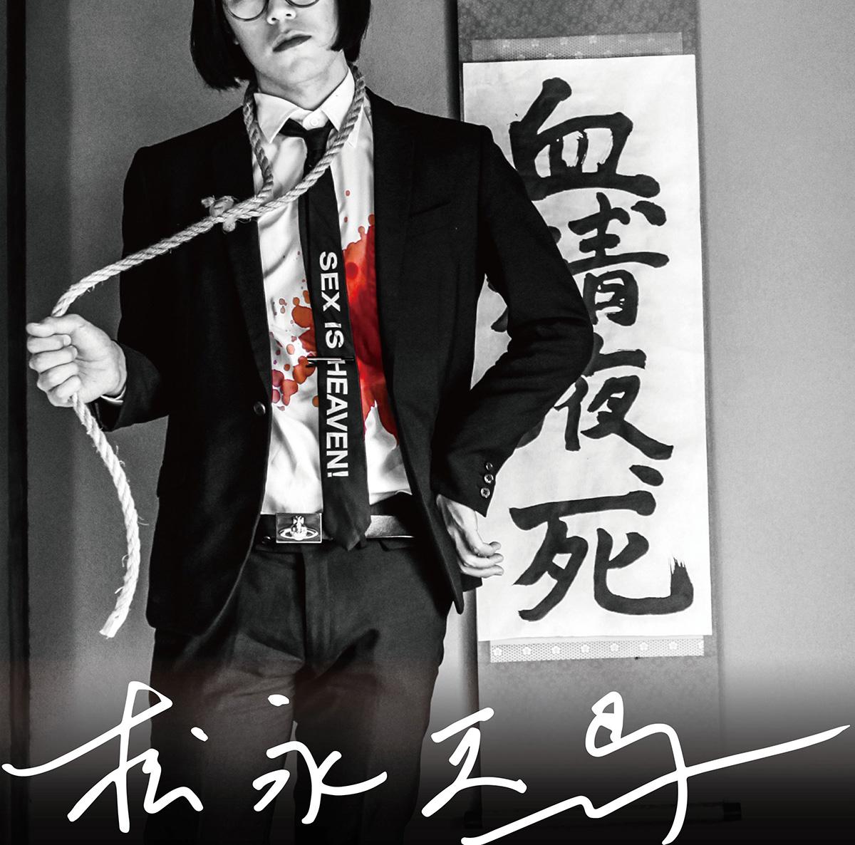 RMMS-URBANGARDE-Temma-Matsunaga-CD-limited