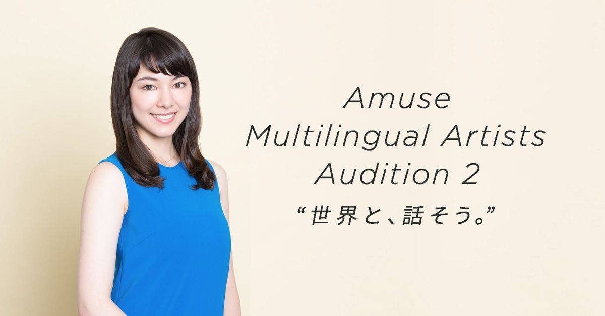 RMMS-Amuse-Multilingual-Artists-Audition-2017-announce-A