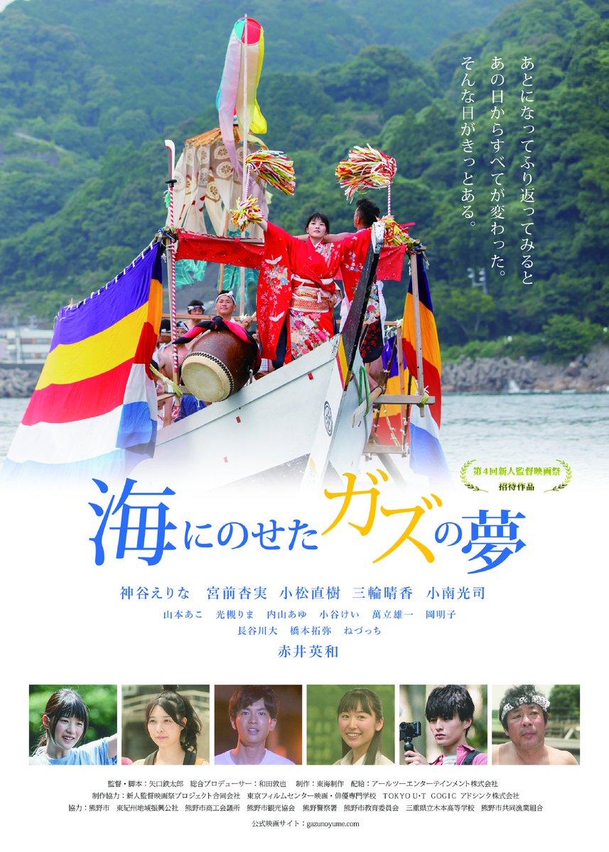 RMMS-Erina-Kamiya-Umi-ni-nose-ta-Gazu-no-yume-poster1
