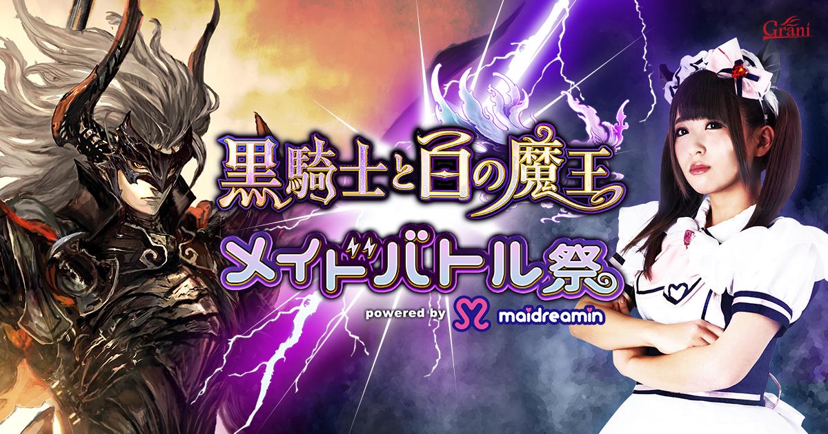RMMS-maidreamin-Kurokishi-challenge-1