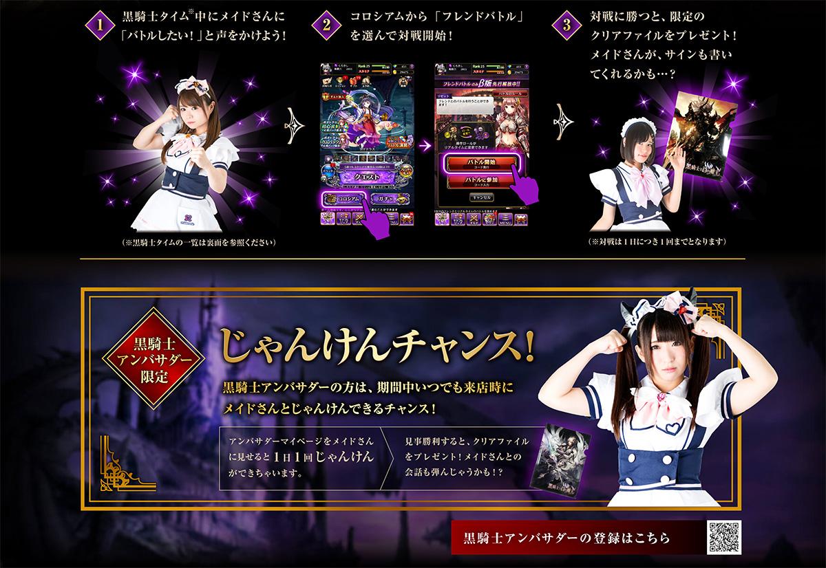 RMMS-maidreamin-Kurokishi-challenge-3