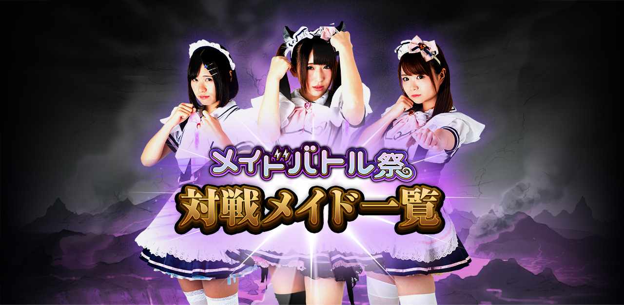 RMMS-maidreamin-Kurokishi-challenge-5