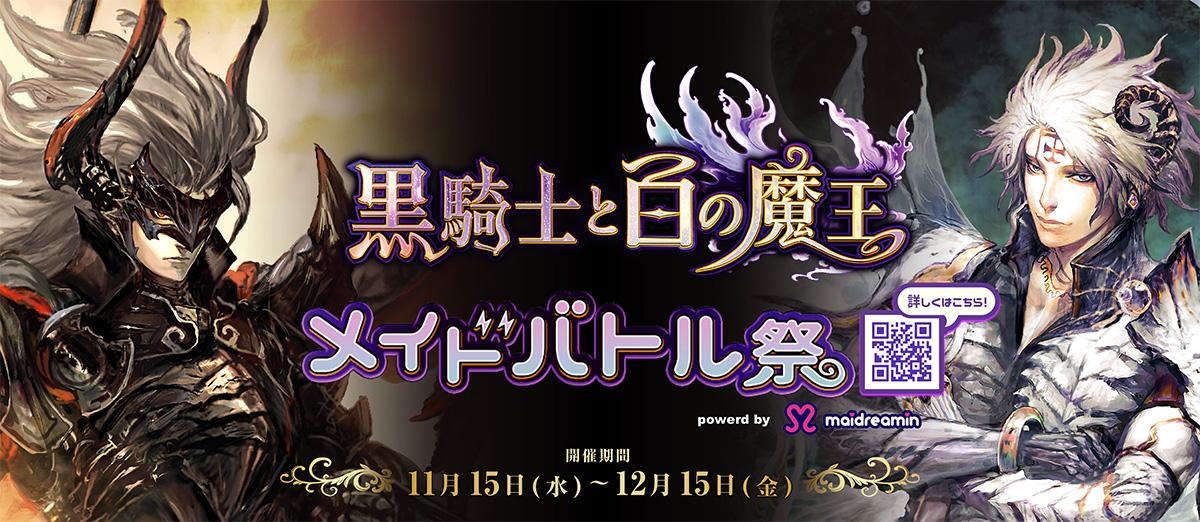 RMMS-maidreamin-Kurokishi-challenge-6