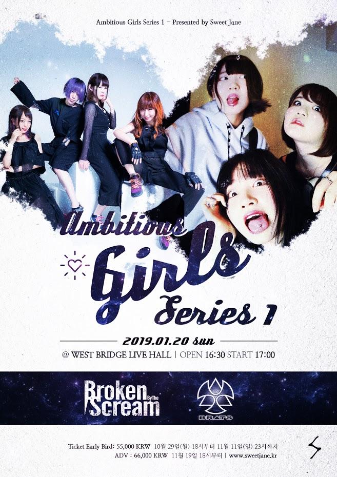 RMMS-BRATS-Korea-live-2018-announce-1