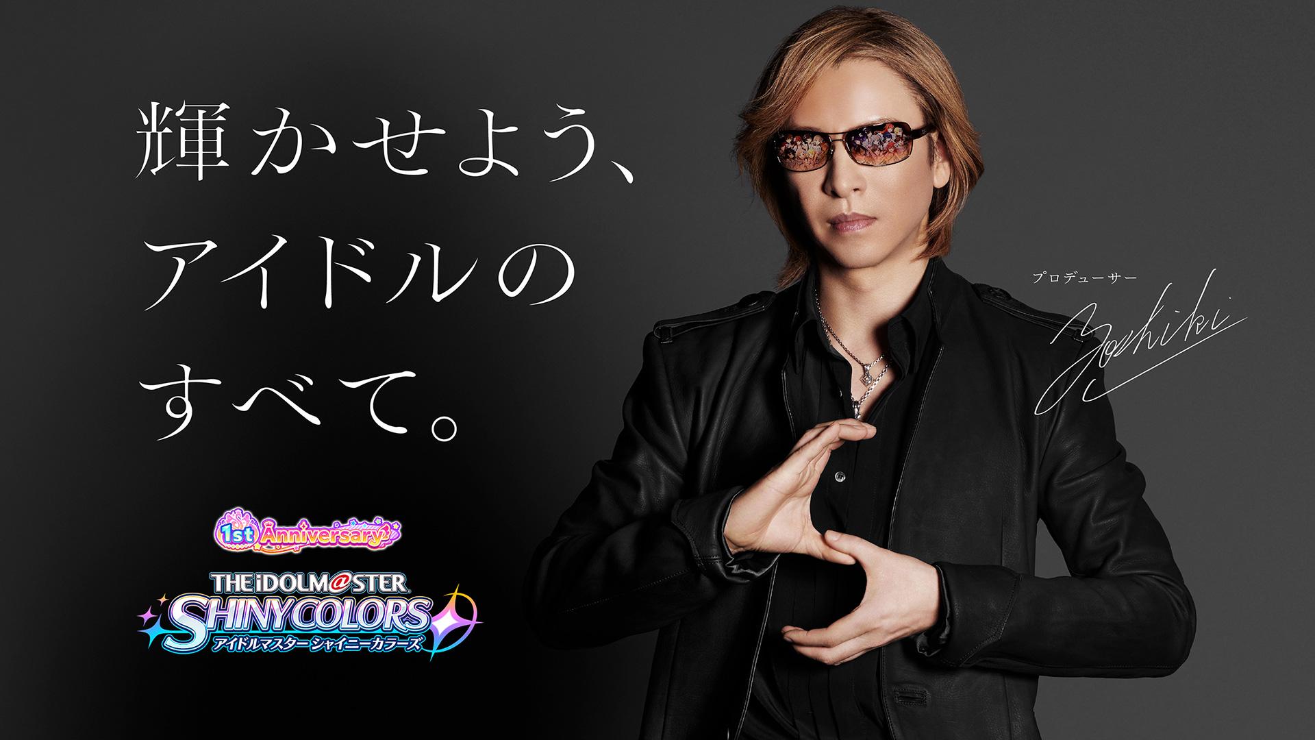 RMMS-Yoshiki-Idolmaster-Shiny-Colors-2019-CM-2
